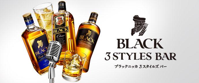 BLACK 3STYLES BAR