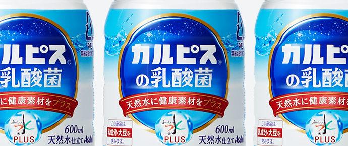 おいしい水プラス 「カルピス」の乳酸菌