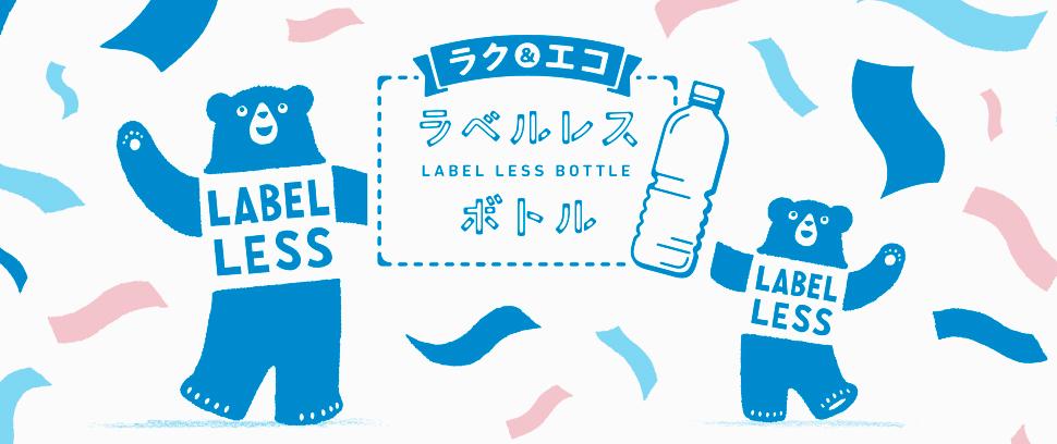ラベルレスボトル