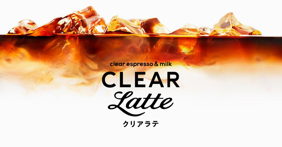 クリアラテ from おいしい水