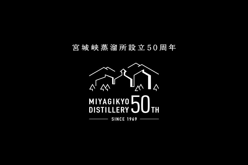 宮城峡蒸溜所設立50周年 ロゴ