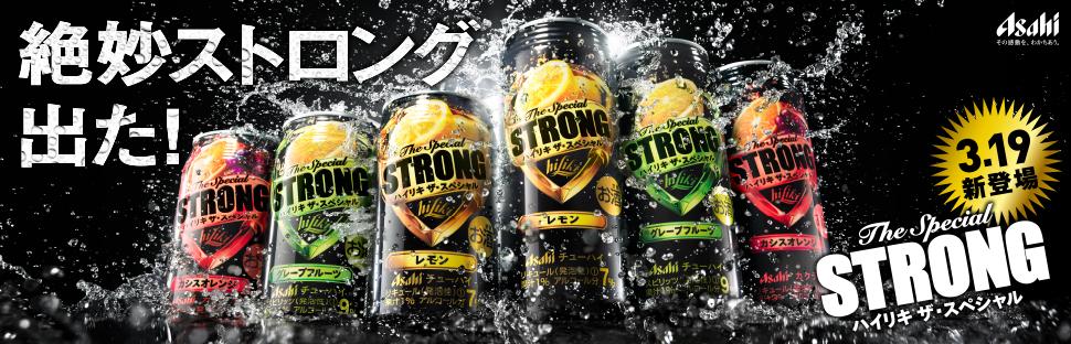 ハイリキ ザ・スペシャル POP