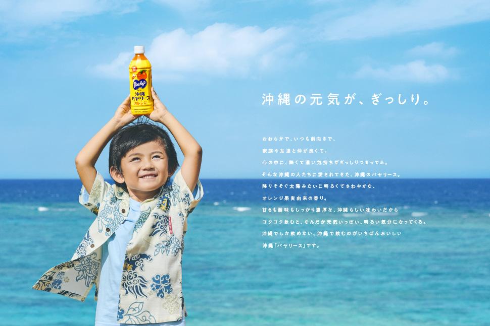 沖縄バヤリース